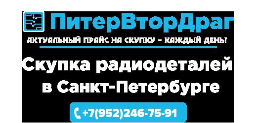 Скупка радиодеталей в Санкт-Петербурге